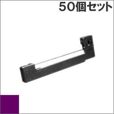 ERC-22 ( P ) パープル インクリボン カセット EPSON(エプソン) 汎用新品 (50個セットで、1個あたり380円です。)
