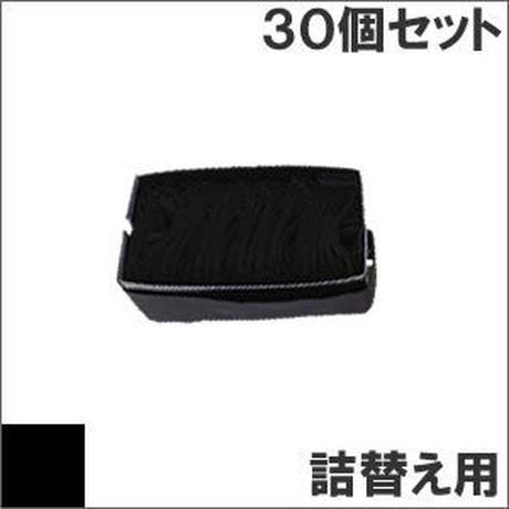 VP4300LRC ( B ) ブラック サブリボン 詰替え用 EPSON(エプソン) 汎用新品 (30個セットで、1個あたり1000円です。)