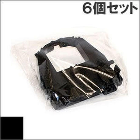 DPK3800 / 0325210 ( B ) ブラック インクリボン カセット Fujitsu(富士通) 汎用新品 (6個セットで、1個あたり1050円です。)