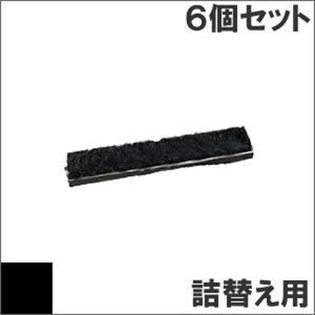 ET8560 / SZ-11720 ( B ) ブラック サブリボン 詰替え用 OKI(沖データ) 汎用新品 (6個セットで、1個あたり1600円です。)