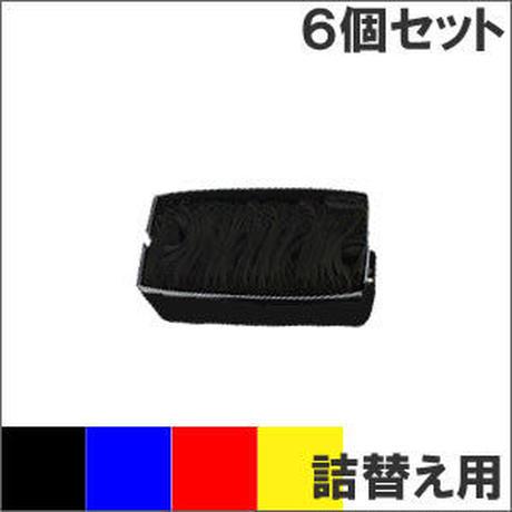 VP4000CRC 4色カラー リボンパック 詰替え用 EPSON(エプソン) 汎用新品 (6個セットで、1個あたり1600円です。)