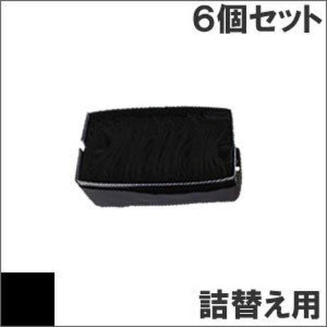 VP4300LRC ( B ) ブラック サブリボン 詰替え用 EPSON(エプソン) 汎用新品 (6個セットで、1個あたり1400円です。)