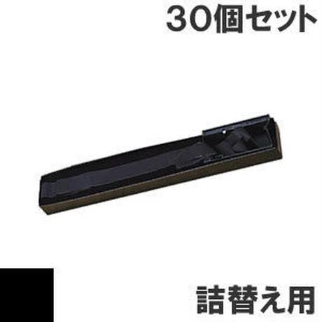 KD-38PC / 50PC / 55PC ( B ) ブラック サブリボン 詰替え用 HITACHI(日立) 汎用新品 (30個セットで、1個あたり2000円です。)
