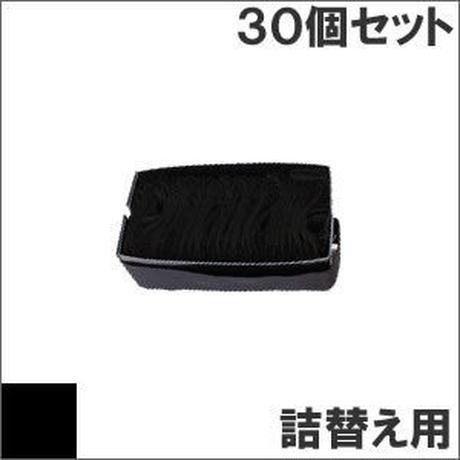 VP4000RC ( B ) ブラック サブリボン 詰替え用 EPSON(エプソン) 汎用新品 (30個セットで、1個あたり1000円です。)