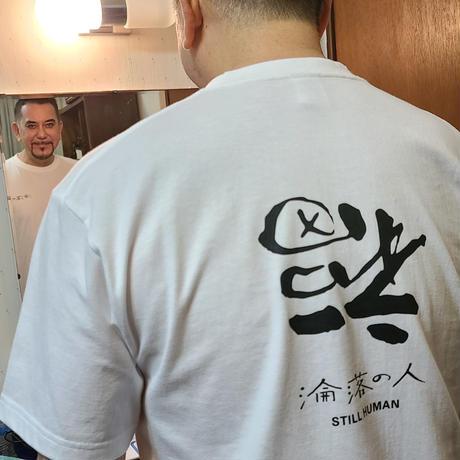 『淪落の人』Tシャツ