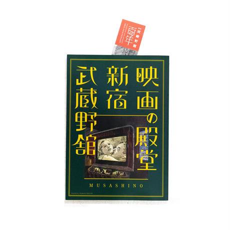 『映画の殿堂 新宿武蔵野館』(百周年記念しおり付)