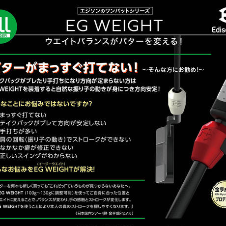 EG weight(イージーウエイト)
