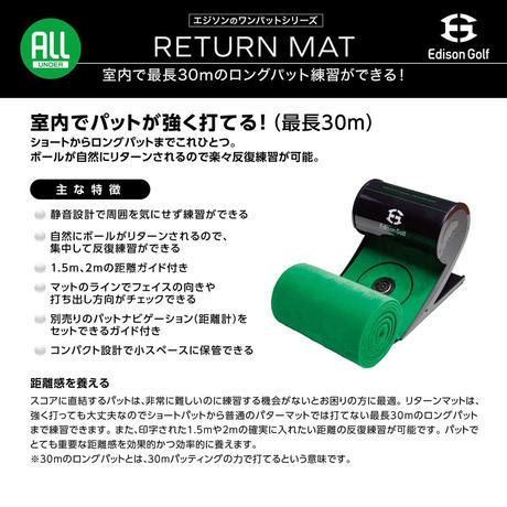 RETURN MAT(リターンマット)
