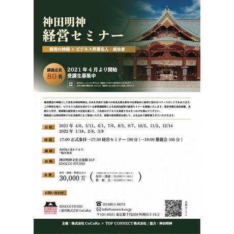 【2021/5/11】神田明神経営セミナー(講師:藤井隆太氏)