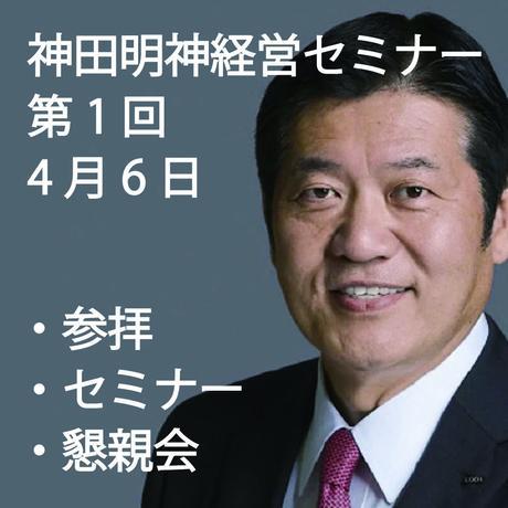 【2021/4/6】神田明神経営セミナー(講師:藤森義明氏)