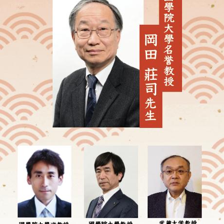【2021/10/02】神道 ・神社の信仰とその歴史 二( 第6講)