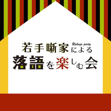 【2021/3/1】若手噺家による落語を楽しむ会 <出演噺家:昔昔亭 昇>
