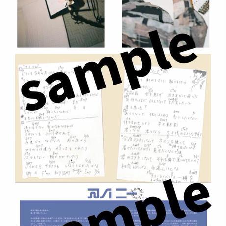 【復刻タオル付】ZINE<アイニー> Vol.1