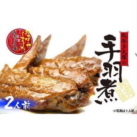とろ旨 手羽先の濃厚味噌煮(6本)