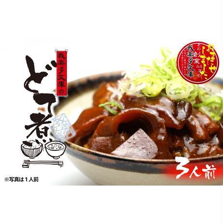 創業44年老舗の味 黄金のどて煮(3人前)