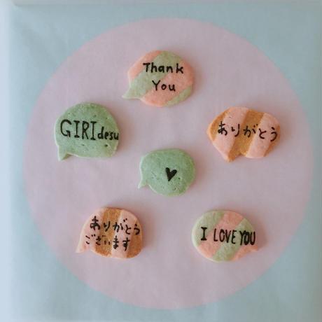 カオクッキー+メッセージクッキー(クッキー2枚、ギフトボックス入り)