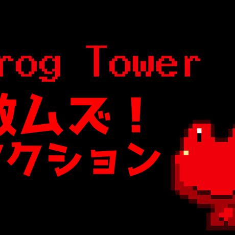 【超難関アクションゲーム】Frog Tower