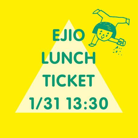 1/31(日)13:30 エジプト塩食堂ランチ予約チケット