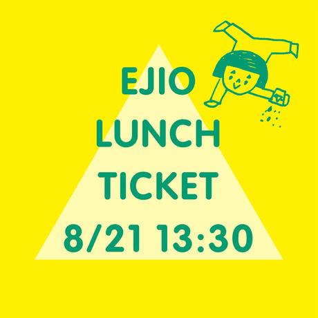 8/21(水)13:30 エジプト塩食堂ランチ予約チケット