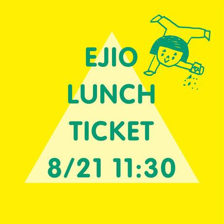 8/21(水)11:30 エジプト塩食堂ランチ予約チケット