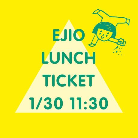 1/30(土)11:30 エジプト塩食堂ランチ予約チケット