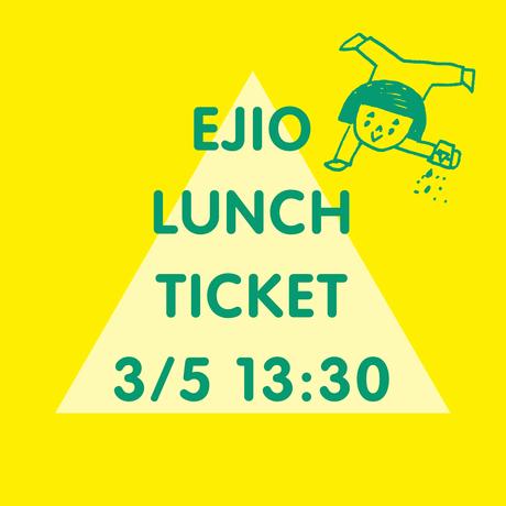 3/5(金)13:30 エジプト塩食堂ランチ予約チケット