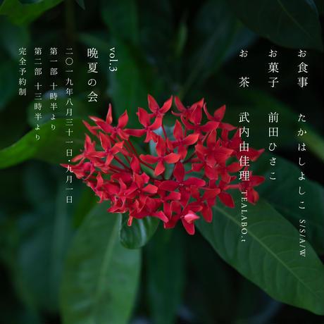 8/31(土)13:30 晩夏の会 〜お食事・お菓子・お茶 vol.3〜