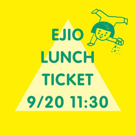 9/20(月)11:30 エジプト塩食堂ランチ予約チケット