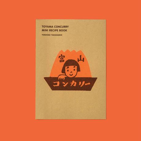 富山コンカリー ミニレシピブック