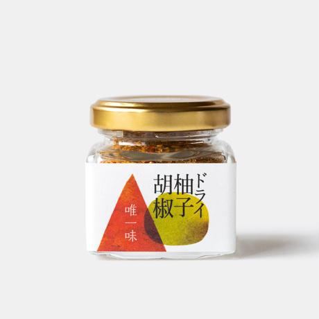 ドライ柚子胡椒
