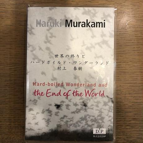 Hard-Boiled Wonderland And The End Of The World (英語) ペーパーバック