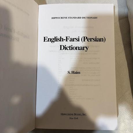 English -Farsi (Persian) Dictionary