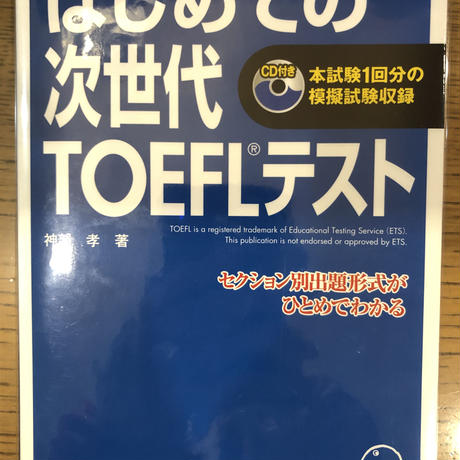 No.1  はじめての次世代TOEFLテスト