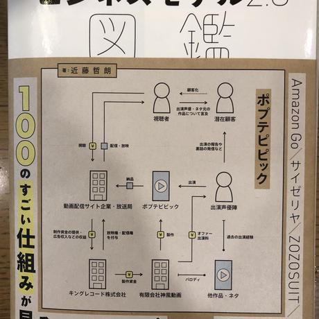No.1 ビジネスモデル2.0