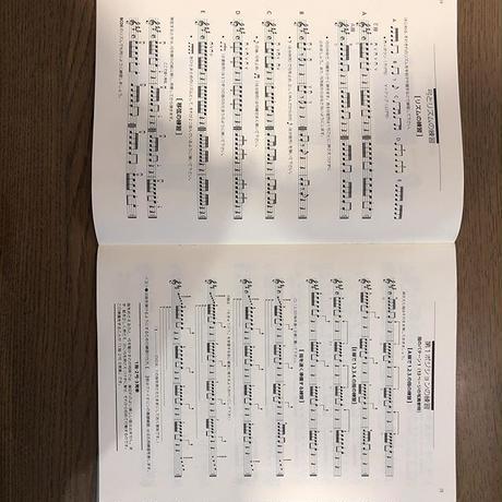 スズキメソード 鈴木鎮一 ヴァイオリン指導曲集(1) 新版[CD付] 楽譜