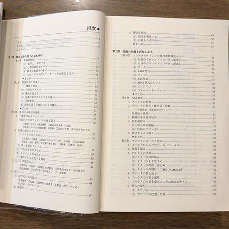 作詞術 単行本 – 2000/7/19 シーラ・デイヴィス (著), 岡野 弁 池田 諸苗