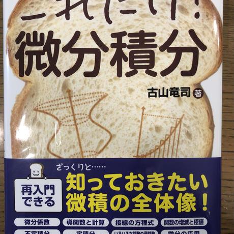 No.3  これだけ! 微分方程式 (これだけ!シリーズ)