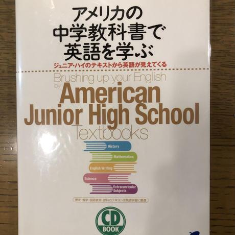 N o.3 アメリカの中学教科書で英語を学ぶ―ジュニア・ハイのテキストから英語が見えてくる (CD book)