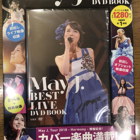 May J. BEST LIVE DVD BOOK (宝島社DVD BOOKシリーズ)