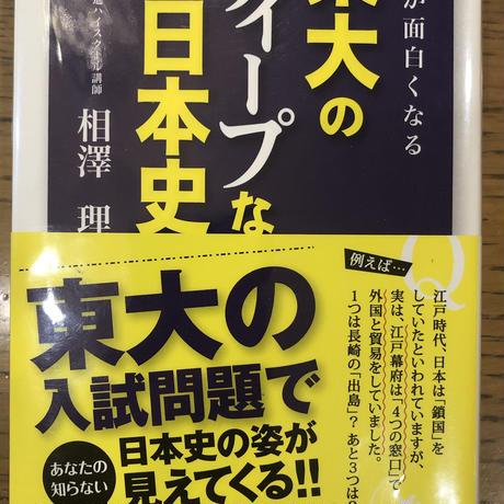No.1  歴史が面白くなる 東大のディープな日本史