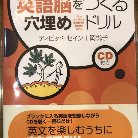 No.1  英語脳をつくる穴埋めドリル 「聴きながら読む」のミックスが効く!