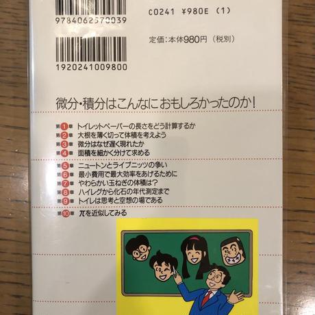 No.1 マンガ・微積分入門―楽しく読めて、よくわかる (ブルーバックス)