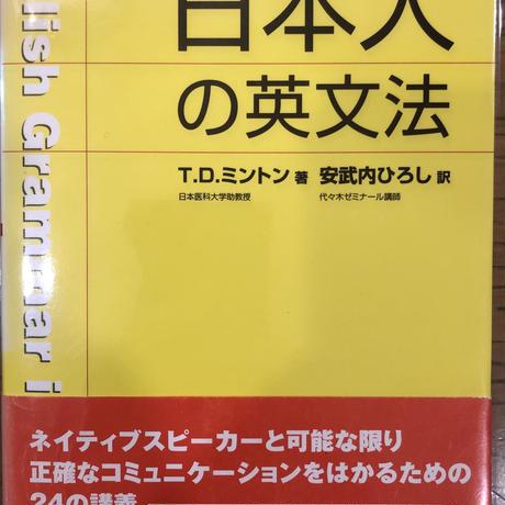 N o.3  ここがおかしい日本人の英文法