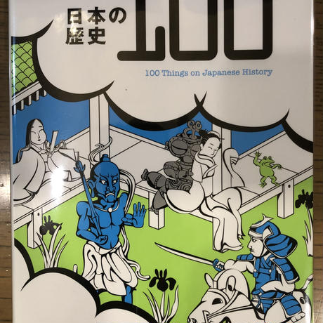 No.2  どうしても英語で伝えたい日本の歴史100 100 Things on Japanese History