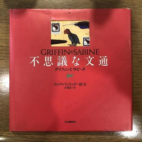 不思議な文通―グリフィンとサビーヌ 大型本 – 1992/10