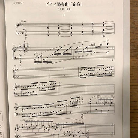 砂の器 千住 明 ピアノ協奏曲『宿命』ソロピアノ& ピアノ伴奏 + サウンドトラックCD