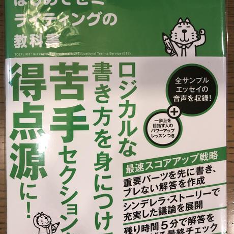 No.2  TOEFL iBT(R) テストはじめてゼミ ライティングの教科書
