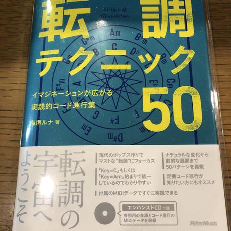 No.2  転調テクニック50 イマジネーションが広がる実践的コード進行集 (オーディオとMIDIデータ収録のエンハンスドCD付)