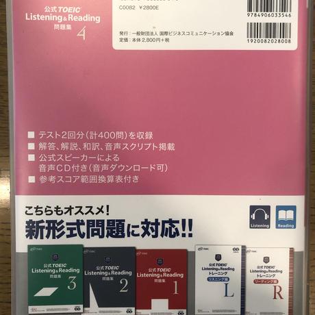 No.2 公式 TOEIC Listening & Reading 問題集 4