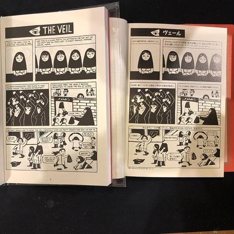 Persepolis: The Story of a Childhood (Pantheon Graphic Library) (英語) ペーパーバック ペルセポリス②冊セット